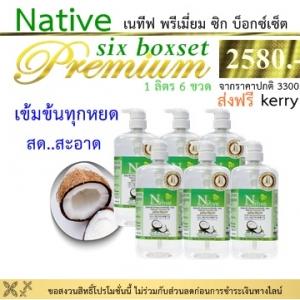 โปรโมชั่น Native Premium six boxset (น้ำมันมะพร้าวน้ำหอมสกัดเย็น เนทีฟ พรีเมี่ยมเกรด ขนาด 1 ลิตร 6 ขวด ส่งฟรี kerry)