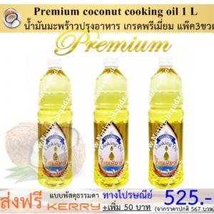 Premium Coconut cooking oil 3 L (น้ำมันมะพร้าวปรุงอาหาร 100% ไม่ผสมน้ำมันอื่น เซ็ต 3 ขวด)