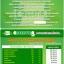 Greentina Plus+ ผลิตภัณฑ์เสริมอาหารควบคุมน้ำหนัก กรีนติน่า พลัส thumbnail 7
