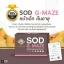 SOD G-maze อาหารเสริมบำรุงผิว คืนความอ่อนเยาว์ thumbnail 1