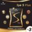 Sye S Plus by Chame' อาหารเสริมควบคุมน้ำหนักใหม่ล่าสุด จากชาเม่ thumbnail 9