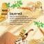 Khun Ying Ginseng Facial Skin 8 g. ครีมคุณหญิงหน้าใส thumbnail 14