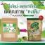 Moringa Tea ชามะรุม เจนเฮิร์บ ซองน้ำตาล แพคเกจใหม่ thumbnail 2
