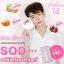 Eighteen 18 อาหารเสริม SOD เข้มข้น ล็อคผิวสวยไว้ที่ 18 thumbnail 7