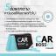 Car Bossy คาร์บอสซี่ ลดน้ำหนัก thumbnail 8