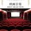 หนังสือโน้ตเปียโน Movie Songs Best Selection For Piano Solo thumbnail 1