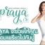 Praya by Lb,หุ่นแซป สวย ด้วยผลไม้ การันตีโดยบอสคนใหม่ ปู ไปรยา thumbnail 2
