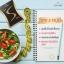 Sye S Plus by Chame' อาหารเสริมควบคุมน้ำหนักใหม่ล่าสุด จากชาเม่ thumbnail 5