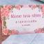 Rose Tea Slim ชากุหลาบสลิม by เจ้านางเหนือ สมุนไพรทลายพุง thumbnail 1