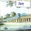 napkin ลายสถานที่เมืองต่างๆ (รหัสสินค้า NA-589) thumbnail 1