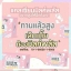 Calcium Milk Plus แคลเซียม มิลค์ พลัส แคลเซียมเพิ่มความสูง thumbnail 14