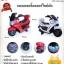 รถแบตเตอรี่เด็ก มอเตอร์ไซต์รุ่น A111 thumbnail 6