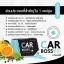 Car Bossy คาร์บอสซี่ ลดน้ำหนัก thumbnail 9