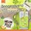 Melon Jelly Klear by Ami Skincare เจลลี่เมล่อน ฉีกกฎความขาว thumbnail 13