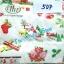 napkin ลายของขวัญ (รหัสสินค้า NA-507) thumbnail 1