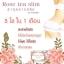 Rose Tea Slim ชากุหลาบสลิม by เจ้านางเหนือ สมุนไพรทลายพุง thumbnail 4