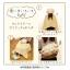 ผ้าคลุม Sumikko Gurashi แมว (ชุดแกะ) thumbnail 3
