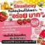 Strawberry Vitamin วิตามินสตรอเบอร์รี่หน้าใส thumbnail 13