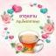 Rose Tea Slim ชากุหลาบสลิม by เจ้านางเหนือ สมุนไพรทลายพุง thumbnail 2