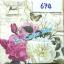 napkin ลายดอกไม้ (รหัสสินค้า NA-674) thumbnail 1