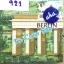 napkin ลายสถานที่เมืองต่างๆ (รหัสสินค้า NA-921) thumbnail 1