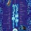 หนังสือโน้ตเพลงบรรเลงคู่ ไวโอลิน+เปียโน thumbnail 1