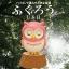 นกฮูกคลายเครียด Fukurou สีชมพู thumbnail 1