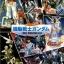 หนังสือโน้ตเปียโน Mobile Suit Gundam Best Selection Easy Piano And Vocal thumbnail 1