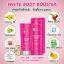 BFC White Body Booster 200 ml. โลชั่นน้ำหอม thumbnail 5