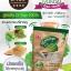 Moringa Tea ชามะรุม เจนเฮิร์บ ซองน้ำตาล แพคเกจใหม่ thumbnail 5