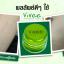 Vivee Skin Repair Cream ,วีวี่ สกิน รีแพร์ ครีม,แก้ปัญหาความดำกร้านของผิวกาย,รักแร้ดำ,ก้นดำ,ขาหนีบดำ,ข้อศอกด้าน,หัวเข่าด้าน,ส้นเท้าแตก,หน้าท้องลาย,เห็นผลใน 7-14 วัน thumbnail 13